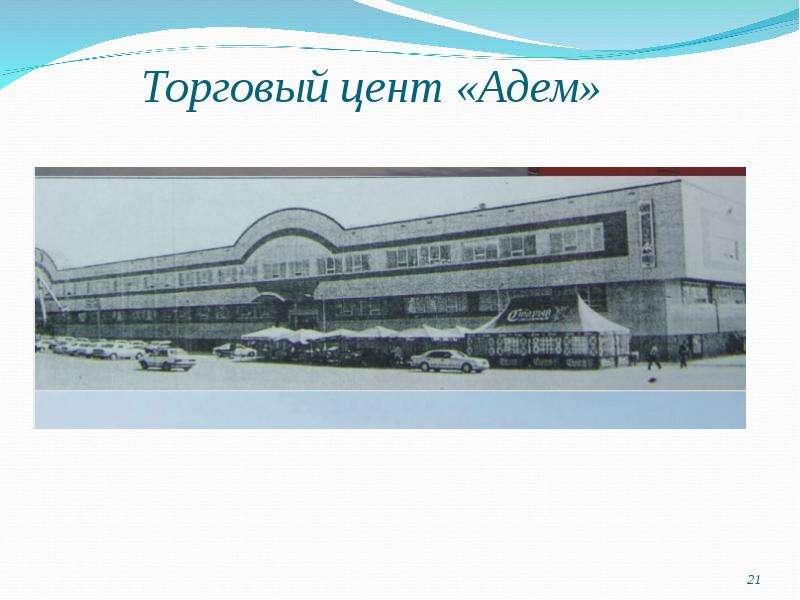 Здания и сооружения с металлическими каркасами и технология их монтажа, слайд 21