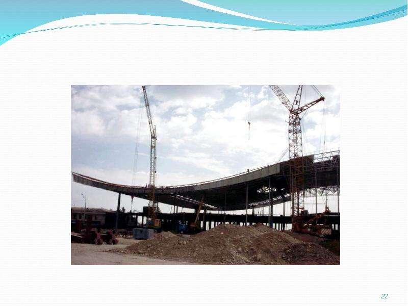 Здания и сооружения с металлическими каркасами и технология их монтажа, слайд 22