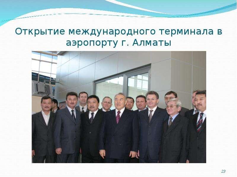 Открытие международного терминала в аэропорту г. Алматы