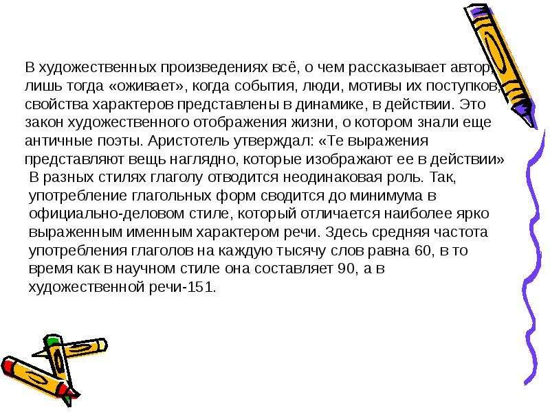 Глагол в словосочетании, предложении и тексте, слайд 21