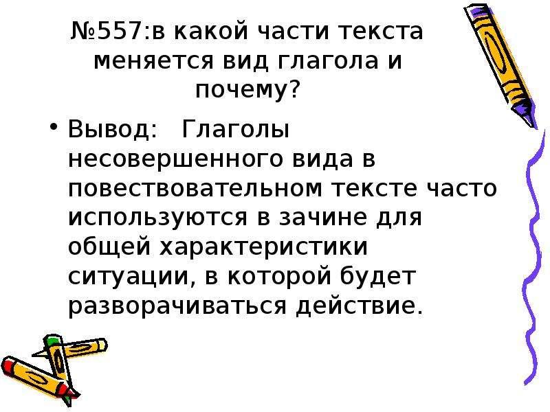 №557:в какой части текста меняется вид глагола и почему? Вывод: Глаголы несовершенного вида в повест