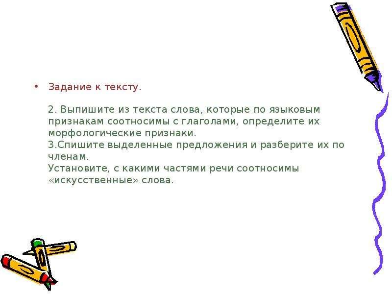Задание к тексту. 2. Выпишите из текста слова, которые по языковым признакам соотносимы с глаголами,