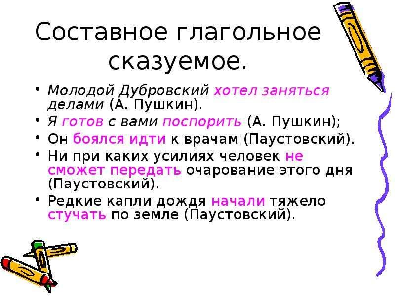 Составное глагольное сказуемое. Молодой Дубровский хотел заняться делами (А. Пушкин). Я готов с вами