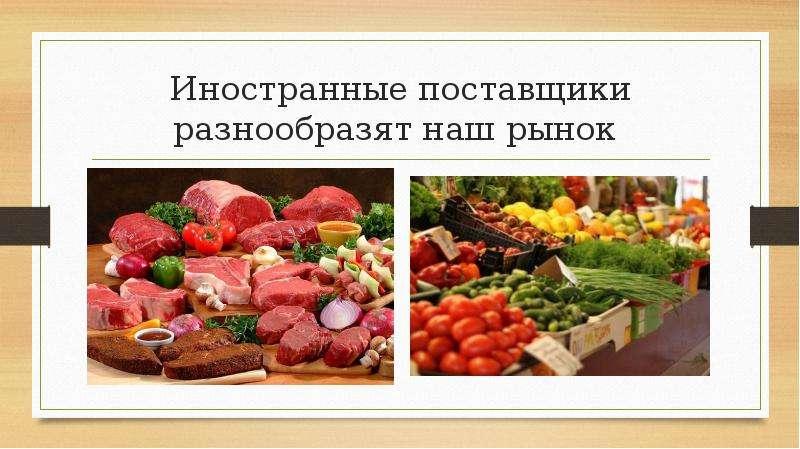 Иностранные поставщики разнообразят наш рынок