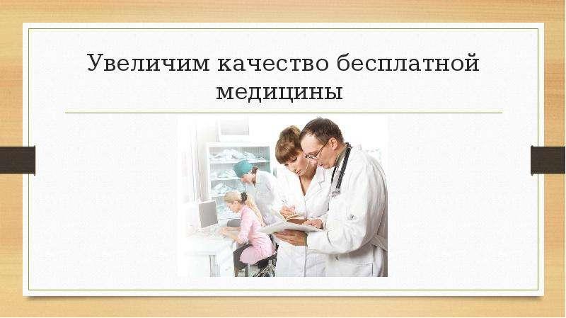Увеличим качество бесплатной медицины