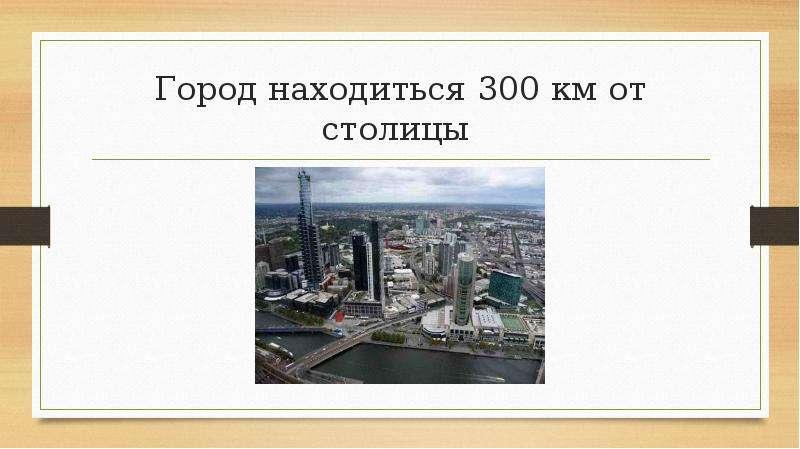 Город находиться 300 км от столицы