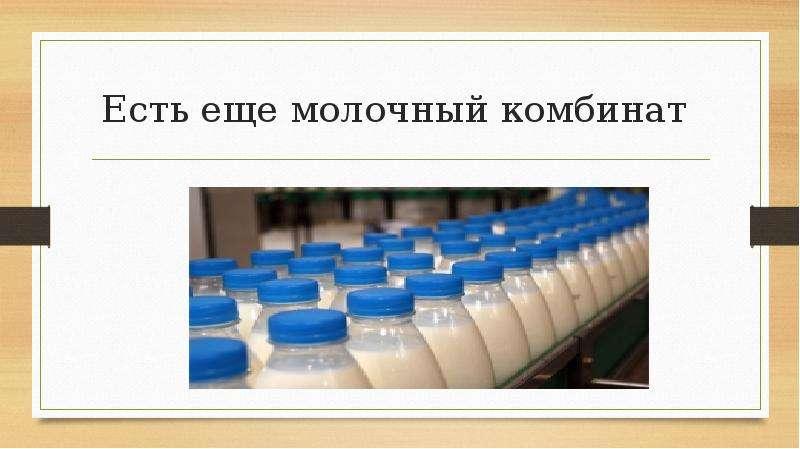 Есть еще молочный комбинат