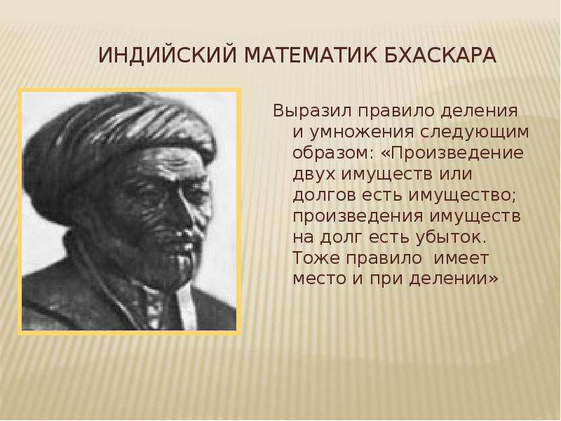 Индийский математик Бхаскара Выразил правило деления и умножения следующим образом: «Произведение дв