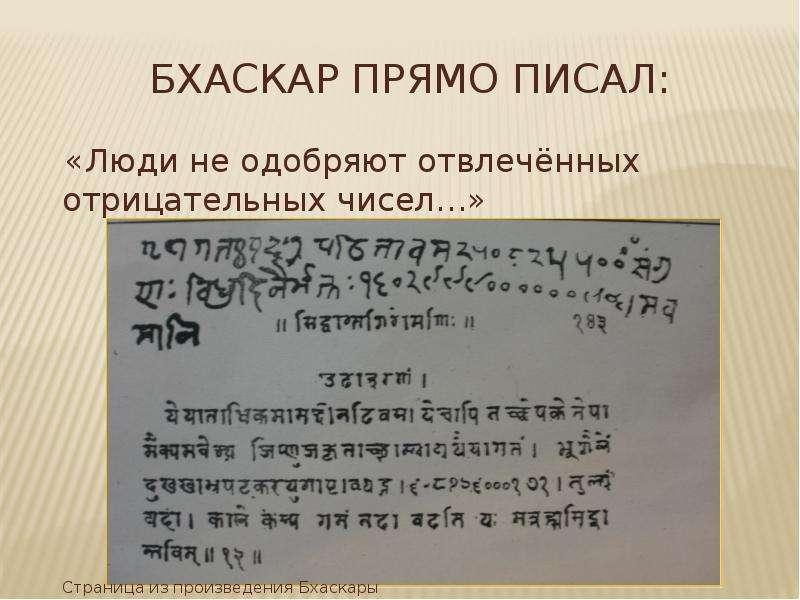 Бхаскар прямо писал: «Люди не одобряют отвлечённых отрицательных чисел…» Страница из произведения Бх