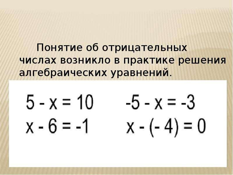 Понятие об отрицательных числах возникло в практике решения алгебраических уравнений. Понятие об отр