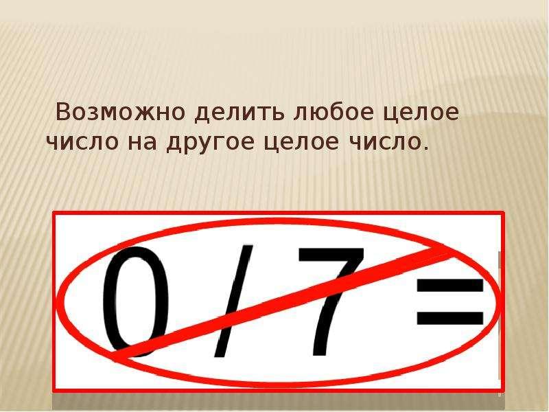 Возможно делить любое целое число на другое целое число. Возможно делить любое целое число на другое