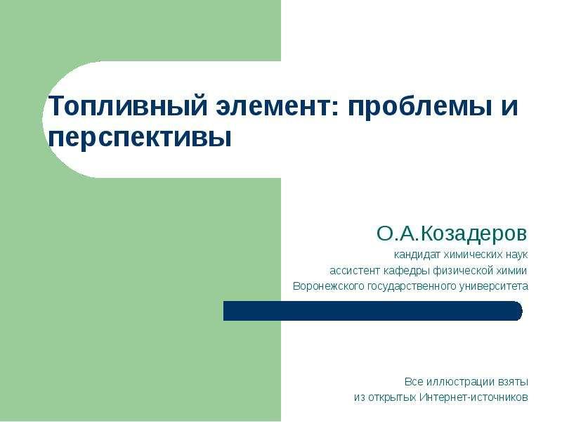 Презентация Топливный элемент: проблемы и перспективы