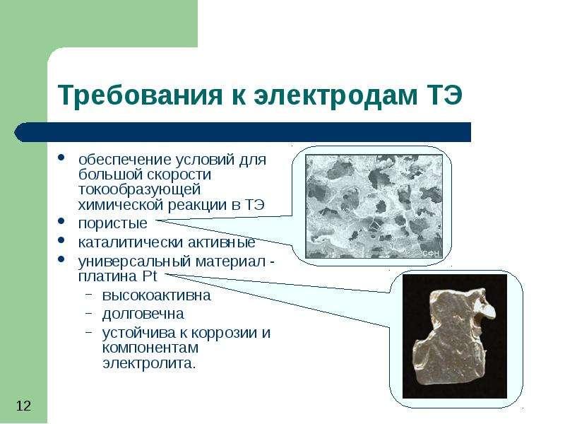 обеспечение условий для большой скорости токообразующей химической реакции в ТЭ обеспечение условий
