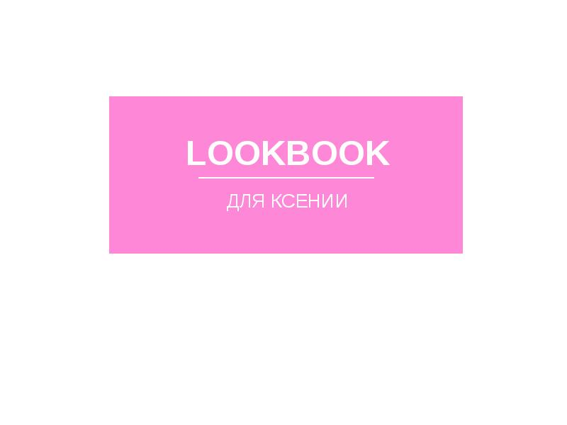 Lookbook для Ксении