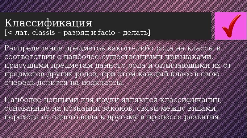 Классификация [< лат. classis – разряд и facio – делать]