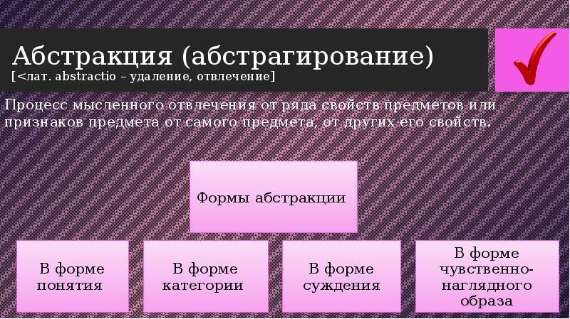 Абстракция (абстрагирование) [<лат. abstractio – удаление, отвлечение]