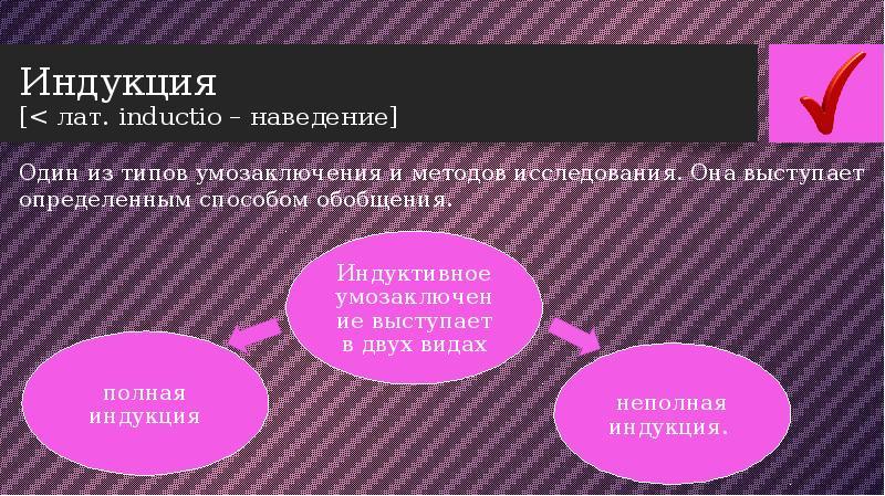 Индукция [< лат. inductio – наведение]