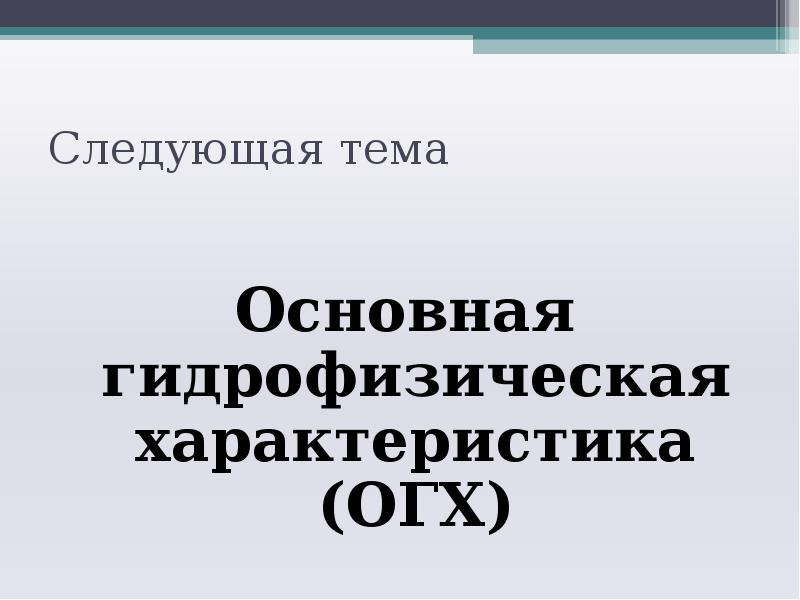 Следующая тема Основная гидрофизическая характеристика (ОГХ)