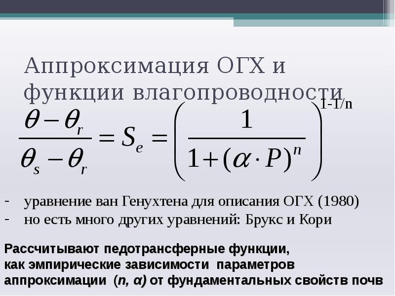 Аппроксимация ОГХ и функции влагопроводности