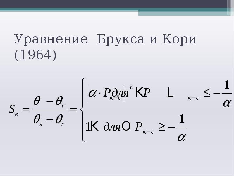 Уравнение Брукса и Кори (1964)