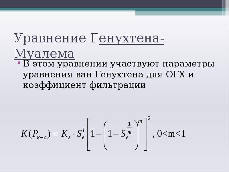 Уравнение Генухтена-Муалема В этом уравнении участвуют параметры уравнения ван Генухтена для ОГХ и к