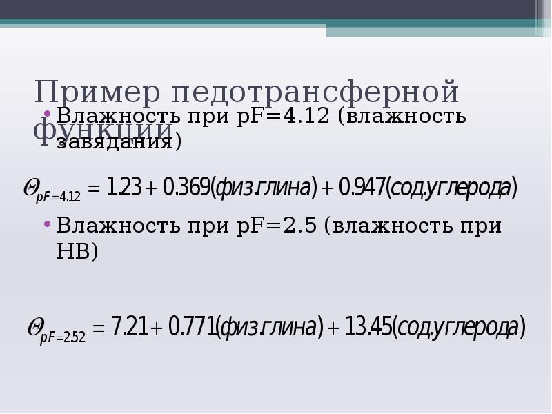 Пример педотрансферной функции Влажность при pF=4. 12 (влажность завядания) Влажность при pF=2. 5 (в