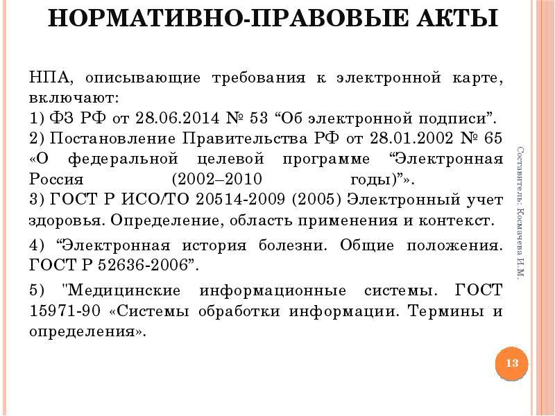 Нормативно-правовые акты НПА, описывающие требования к электронной карте, включают: 1) ФЗ РФ от 28.
