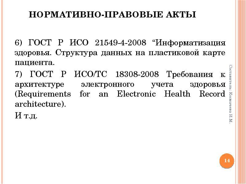 """Нормативно-правовые акты 6) ГОСТ Р ИСО 21549-4-2008 """"Информатизация здоровья. Структура данных на пл"""