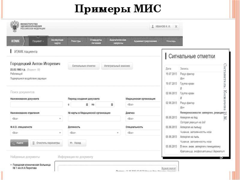 Модели данных. Примеры МИС. Стандарты. Шкалы измерения параметров. Этапы проектирования БД, слайд 5
