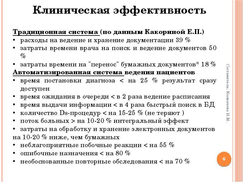 Модели данных. Примеры МИС. Стандарты. Шкалы измерения параметров. Этапы проектирования БД, слайд 6