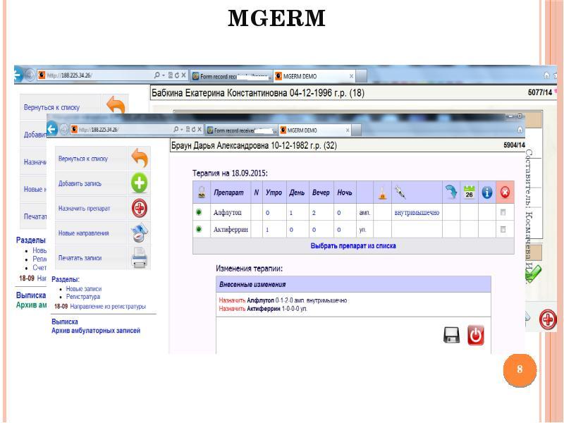 Модели данных. Примеры МИС. Стандарты. Шкалы измерения параметров. Этапы проектирования БД, слайд 8