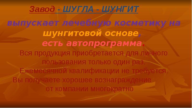 Завод - ШУГЛА - ШУНГИТ