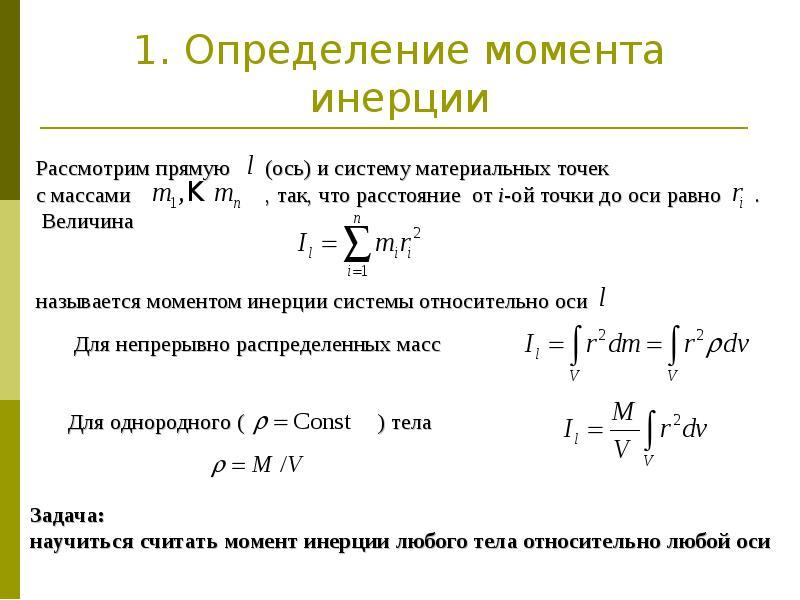 1. Определение момента инерции