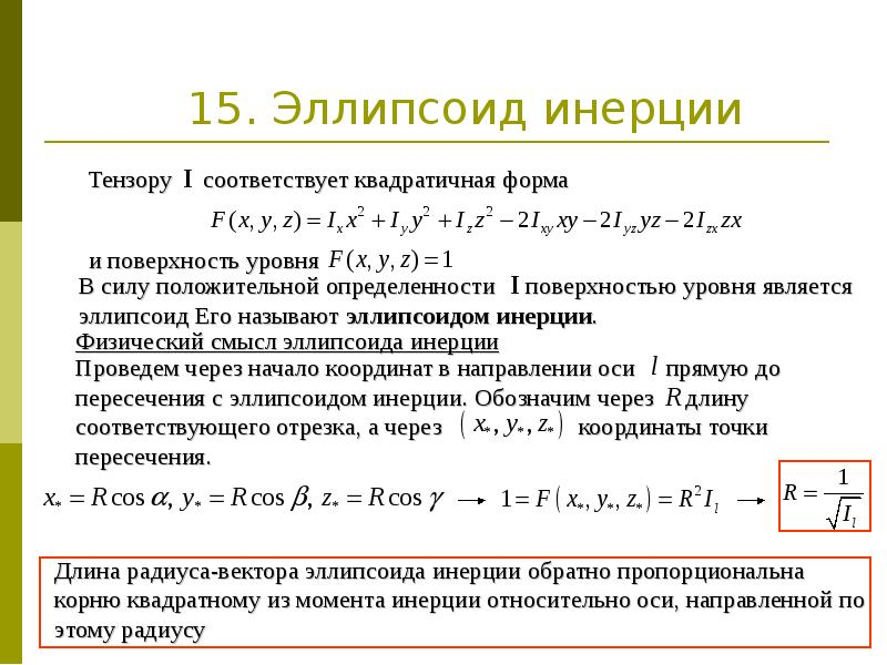 15. Эллипсоид инерции