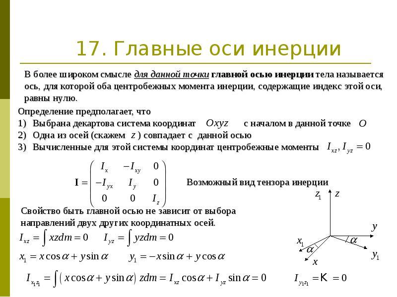 17. Главные оси инерции