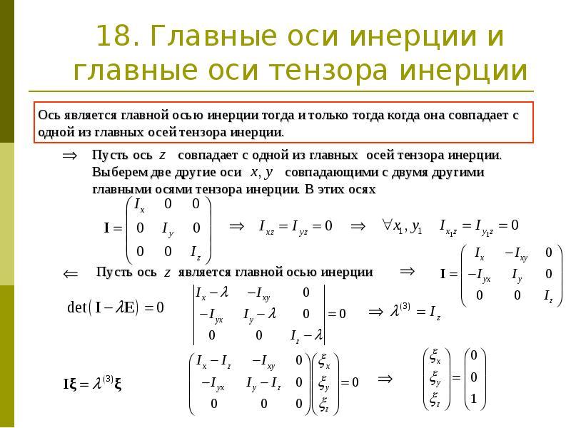 18. Главные оси инерции и главные оси тензора инерции