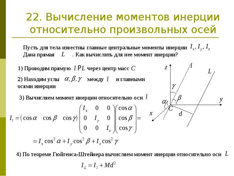 22. Вычисление моментов инерции относительно произвольных осей