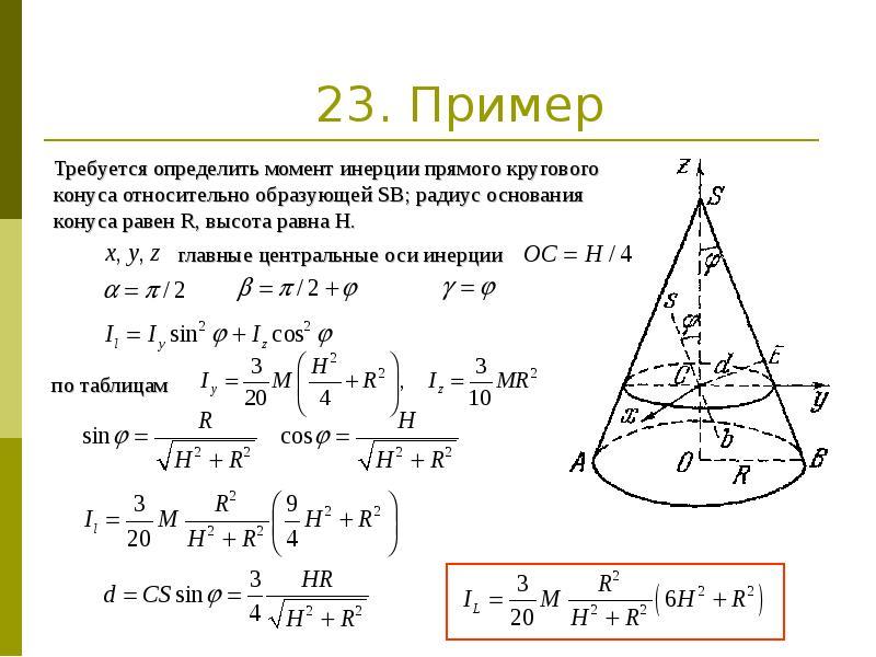 23. Пример