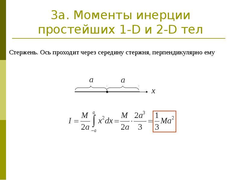 3a. Моменты инерции простейших 1-D и 2-D тел