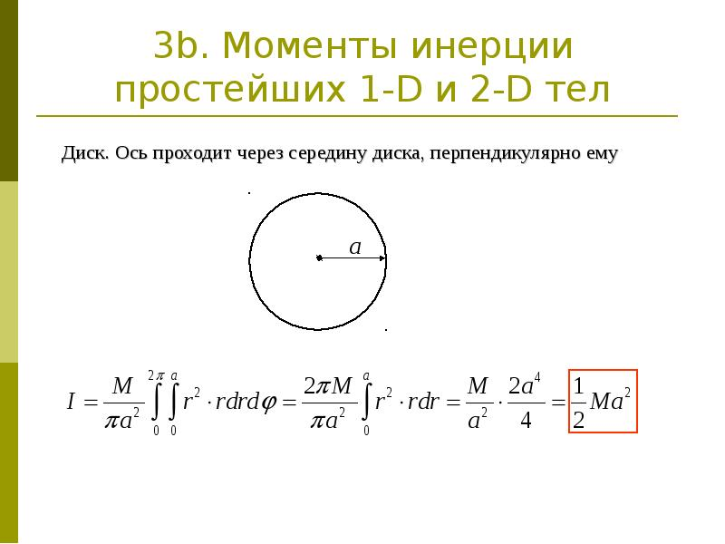 3b. Моменты инерции простейших 1-D и 2-D тел