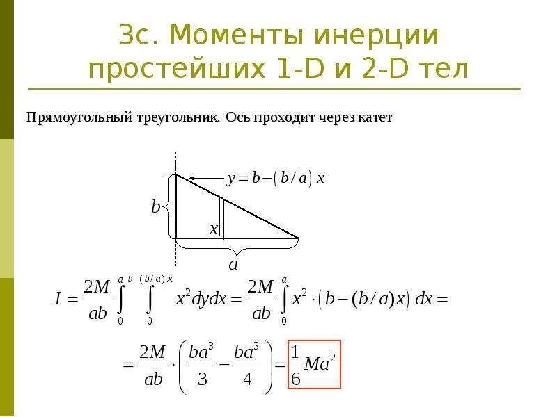 3c. Моменты инерции простейших 1-D и 2-D тел