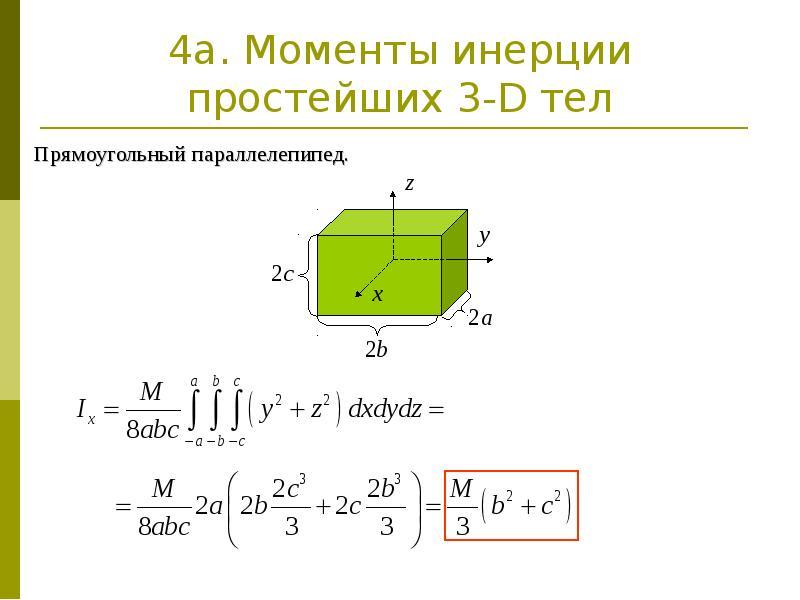 4a. Моменты инерции простейших 3-D тел