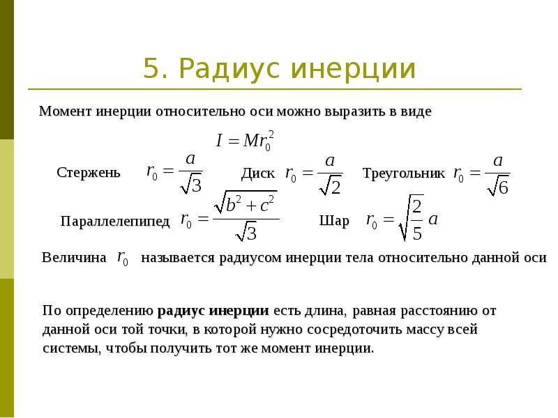 5. Радиус инерции