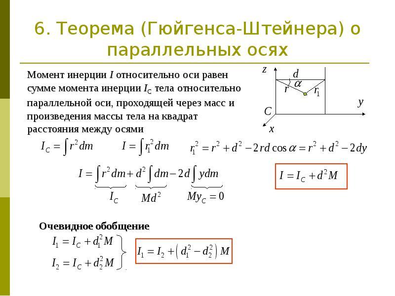 6. Теорема (Гюйгенса-Штейнера) о параллельных осях