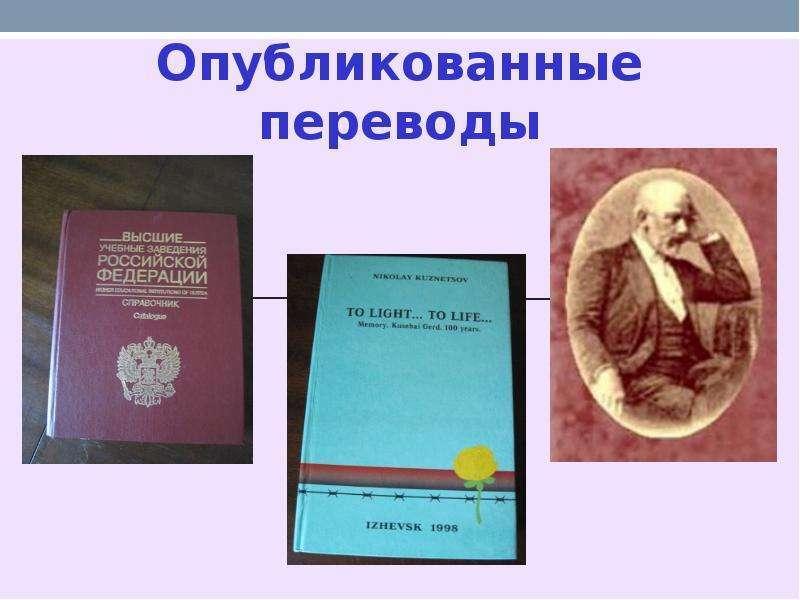 Опубликованные переводы