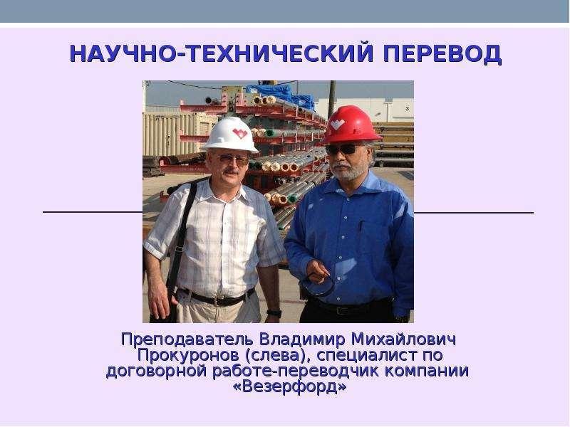 НАУЧНО-ТЕХНИЧЕСКИЙ ПЕРЕВОД Преподаватель Владимир Михайлович Прокуронов (слева), специалист по догов