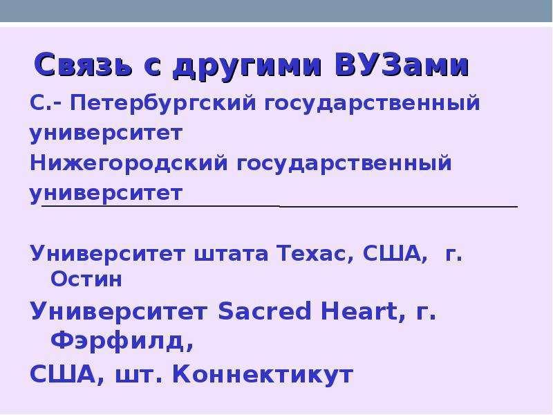 Связь с другими ВУЗами С. - Петербургский государственный университет Нижегородский государственный