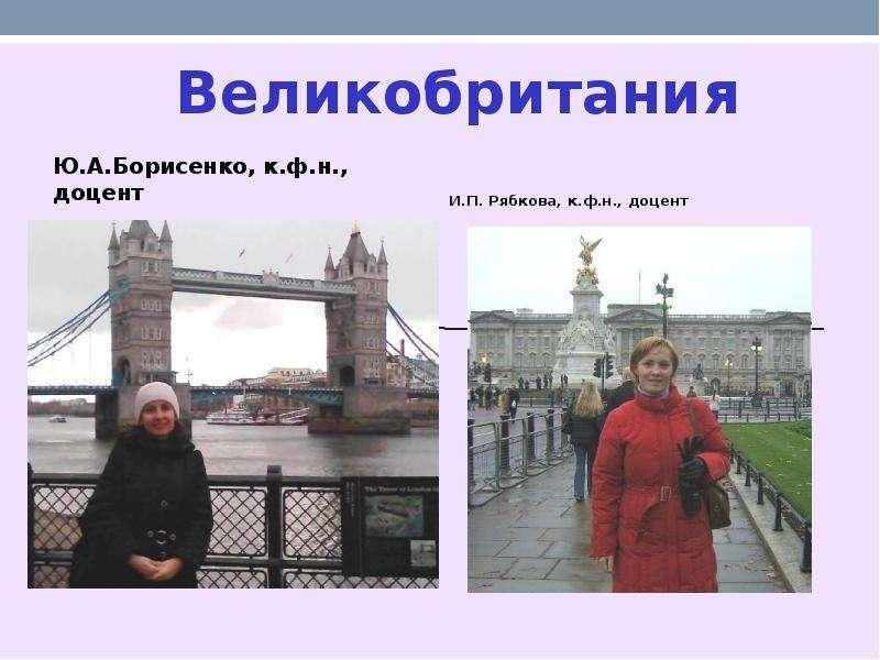 Великобритания Ю. А. Борисенко, к. ф. н. , доцент