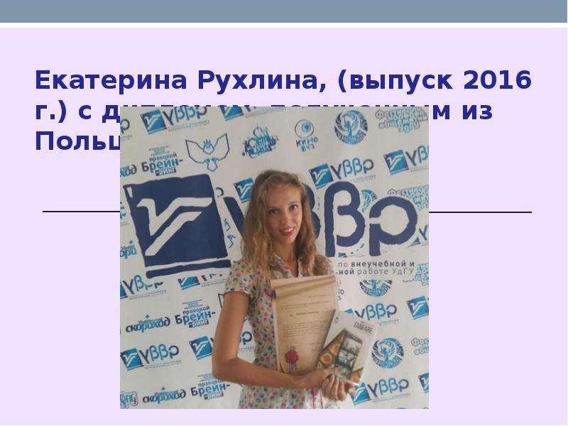 Екатерина Рухлина, (выпуск 2016 г. ) с дипломом, полученным из Польши