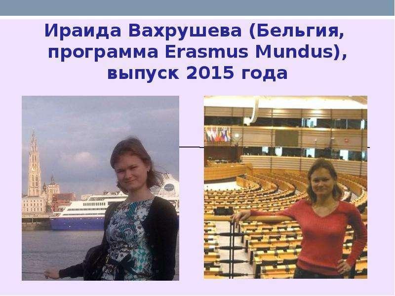 Ираида Вахрушева (Бельгия, программа Erasmus Mundus), выпуск 2015 года